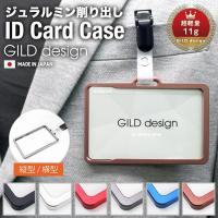 ID カードホルダー ギルドデザイン ジュラルミン削り出し idケース カードケース GILD design 日本製 社員証ケース ビジネス メンズ レディース アルミ 耐衝撃