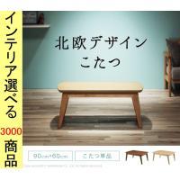 こたつ テーブル 90×60×39.5cm ウォールナット・オーク色 YNL0200020