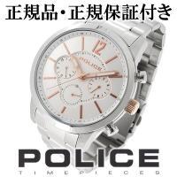 (腕時計 メンズ POLICE ポリス ブランド 男性 クロノグラフ メンズ腕時計)  ※こちらの商...