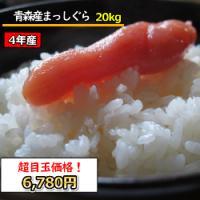 名称:玄米 産地:青森県産 品種:まっしぐら 産年:平成30年産 使用割合:単一原料米 内容量:20...
