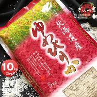 30年産 北海道産 ゆめぴりか 10kg (5kg×2袋セット) 白米 送料無料