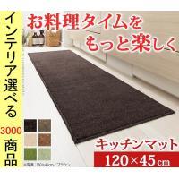 キッチンマット パイルラグ 120×45cm ポリエステル 住江織物製 無地 四角形 日本製 やわらかタイプ 6色展開 NM33100330