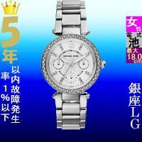 ★純正品★当店のマイケルコース腕時計の取扱い商品数は業界最大級です。店内に他にも多数ございますので、...
