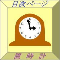 このページは、リニューアルした選べる機能が付いた掛置時計のページを紹介するためのページです。ここでは...