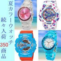 このページは、『腕時計夏モデル』のページを紹介するためのページです。ここでは商品は購入いただけません...