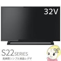 【在庫僅少】32S22 東芝 液晶テレビ32V型 REGZA S22シリーズ 2チューナー搭載