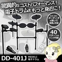 安定したドラムプレイを実現するフレーム構造。  ■音質:108種類 ■曲数:プリセット40曲 ■キッ...