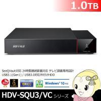 テレビを替えても録画番組が見られる。SeeQVaultに対応  ■容量:1.0TB ■USBインター...