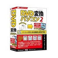 DVDの動画をかんたんな操作で変換したい方! 動画ファイルの変換が難しいと思っている方! 操作がかん...
