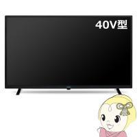 「高画質で視聴する」ことに特化したシンプル設計の40インチ液晶テレビ  ■種類:地上・BS・110度...