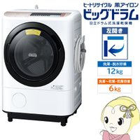 ■容量(洗濯/乾燥):12kg/6kg ■標準使用水量 洗濯85L 洗〜乾約54L ■目安時間(標準...