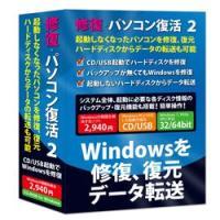 ・すべての操作が、Windowsの画面で、マウスを使って実行可能 ・CDやUSBメモリから起動して、...