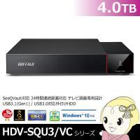 テレビを替えても録画番組が見られる。SeeQVaultに対応  ■容量:4.0TB ■USBインター...