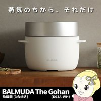 ■K03A-WH バルミューダ 炊飯器 BALMUDA The Gohan 3合炊き ホワイト