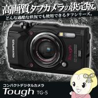 高画質タフカメラの決定版。 山や海、岩場、雪の中など、どんな過酷な状況でも使用できるタフシリーズ。 ...
