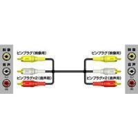 ビクター Victor ビデオコード(ピンプラグ×3-ピンプラグ×3) 1.5m 【VX-38G】 ...
