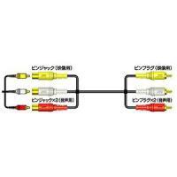 ビクター Victor 延長ビデオコード(ピンジャック×3-ピンプラグ×3) 2m 【VX-80G】...