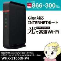 Giga対応INTERNETポートでスマホ・タブレットも光で高速Wi-Fi 無線ルーター ■無線準拠...