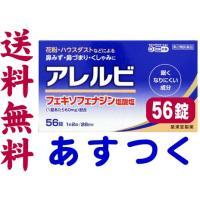 アレルビ 56錠(大容量28日分)アレグラのジェネリック市販薬|gionsakura