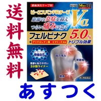 ビーエスバンFRテープV 16枚(フェイタス5.0のジェネリック)|gionsakura