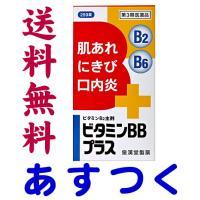 チョコラBBプラスのジェネリック 市販薬 ネオビタBBプラス 250錠|gionsakura