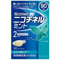 【指定第2類医薬品】市販薬 ニコチネルミントは、タバコをやめたい人の禁煙補助薬(ニコチンガム製剤)で...