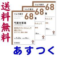 芍薬甘草湯 24包 ツムラ漢方薬 68|gionsakura