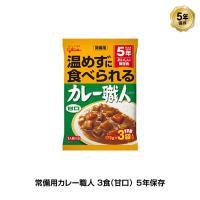 5年保存 非常食 江崎グリコ 常備用カレー職人 カレー 甘口 1袋/170g×3食入