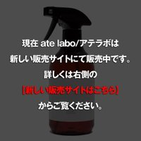 ate labo(アテラボ)Fabric Refresher 500ml / 除菌消臭剤