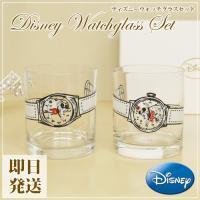 ミッキーとミニーの腕時計がデザインされたペアグラス。可愛くも洗練されたデザインは、どなたにも喜んで頂...
