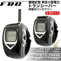 普段は腕時計としても使える、ファッショナブルな2台組トランシーバーセットです「腰に付けたり、持ち直し...