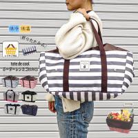 レジカゴバッグ保冷totedecoolボーダーレジかご用バッグショッピングバッグお買物にとっても便利...