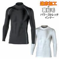 メンズ パワーストレッチ 長袖 ハイネックシャツ JW170スポーティなストレッチラインのインナーシ...