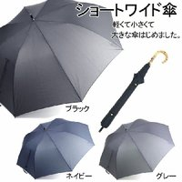 70cm高密度無地ショートワイド傘メンズ 晴雨兼用撥水加工高密度。軽くて!!コンパクト!!なのに開く...