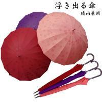 晴雨兼用のレディース用長傘です♪雨の日は水に濡れると桜柄が浮き出ます雨の日が待ち遠しくなる・・・不思...