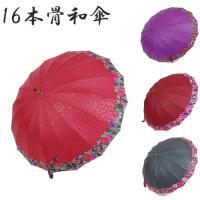 商品詳細商品説明 晴雨兼用のレディース用長傘です晴れの日は日傘として、あなたのお肌を守ります 雨の日...