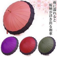 晴雨兼用の長傘です♪ 雨の日は水に濡れると桜柄が浮き出ます雨の日が待ち遠しくなる・・・不思議な傘です...