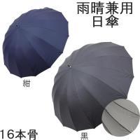 商品詳細商品説明 紳士用の晴雨兼用のジャンプ長傘です♪丈夫な軽量新型骨仕様のメン...