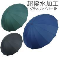 高級紳士用長傘です♪ 強力撥水加工のメンズ用長カサですグラスファイバー骨の丈夫なかさです傘袋つきです...