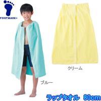 商品詳細商品説明FOOTMARKフットマーク 着替え用タオルです♪無地のシンプルな巻きタオルです周り...