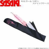 商品説明説明R.G.ガールシリーズ新体操リボンを付けたままのスティックを収納できる便利なケース♪ リ...