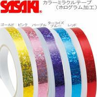 オリジナル手具に装飾できるホログラムテープ☆スティック、クラブ、フープ等に巻いたり、好きな形に切って...