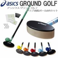 子どもから大人まで楽しめる。 グランド・ゴルフいつでも、どこでも、たれでもできるグランドゴルフ。一般...