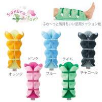 サクラサク sakura-saku 足用 枕 マクラマイクロビーズをストレッチニット素材に封入してい...