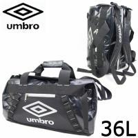 UJS1628UMBROアンブロターポリン2WAYドラムバッグ 様々なシーンで便利に使えるドラムバッ...