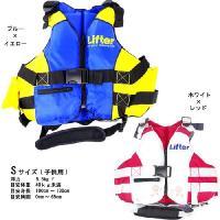 スノーケリングベスト 子供用 YA494S LT-S ライフジャケット キッズ用スノーケリングベスト...