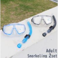 大人用 マスク&スノーケル2点セット YD554 スイムセット 13才から成人用大人用のマス...