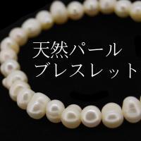 ブレスレット レディース/天然パール ブレスレット/真珠 人気 プレゼント ギフト