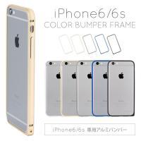 iPhone6の見た目はそのままに。 保護力を高める、アルミ製バンパー。 落下時に一番傷つきやすい側...