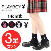 PLAYBOY プレイボーイ 3足組 スクールソックス ワンポイント 両面刺繍入り 14cm丈 靴下 ポイント10倍